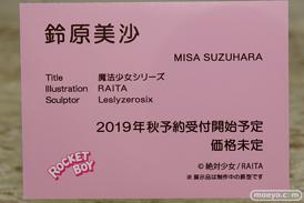 ロケットボーイ 魔法少女シリーズ 鈴原美沙 RAITA Leslyzerosix フィギュア ワンダーフェスティバル 2019[夏] 18