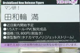 チューベローズ+(オーキッドシード) マン研!田和輪満 タナカマサノリ フィギュア アキバ 12