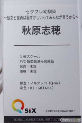 Q-six 秋園栞奈 リリナ エロ フィギュア キャストオフ  ワンダーフェスティバル 2020[冬] 28