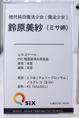 Q-six 秋園栞奈 リリナ エロ フィギュア キャストオフ  ワンダーフェスティバル 2020[冬] 34