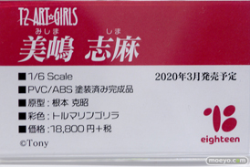 えいてぃ~ん 如月真綾 エロ フィギュア ワンダーフェスティバル 2020[冬] 08