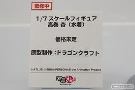あみあみ アルター フレア フィギュア ワンダーフェスティバル 2020[冬] 74