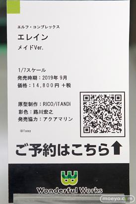 アクアマリン Wonderful Works フィギュア ワンダーフェスティバル 2020[冬] 31
