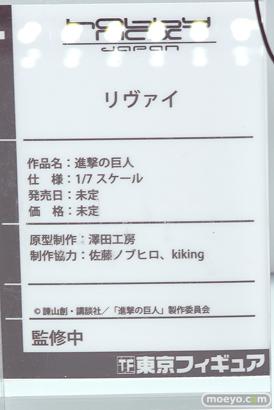 東京フィギュア 回天堂 ミメヨイ kneed リコルヌ アワートレジャー ジェンコ フィギュア ワンダーフェスティバル 2020[冬] 63