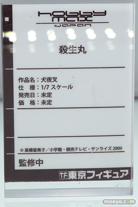 東京フィギュア 回天堂 ミメヨイ kneed リコルヌ アワートレジャー ジェンコ フィギュア ワンダーフェスティバル 2020[冬] 80