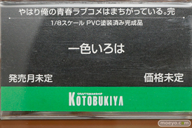 コトブキヤ フィギュア ワンダーフェスティバル 2020[冬] 03