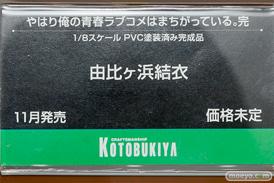 コトブキヤ フィギュア ワンダーフェスティバル 2020[冬] 09