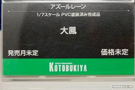 コトブキヤ フィギュア ワンダーフェスティバル 2020[冬] 48