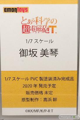 エモントイズ フィギュア ワンダーフェスティバル 2020[冬] 10