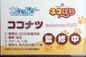 ネコぱら ネコぱらてん at アキバCOギャラリー 06