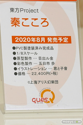 キューズQ フィギュア ワンダーフェスティバル 2020[冬] 02