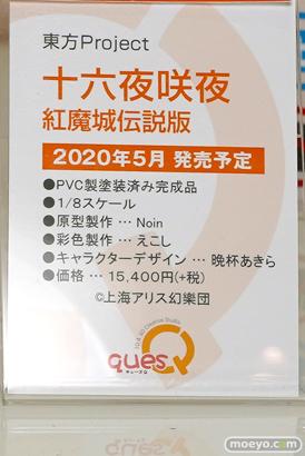キューズQ フィギュア ワンダーフェスティバル 2020[冬] 04