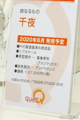 キューズQ フィギュア ワンダーフェスティバル 2020[冬] 28