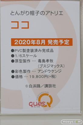 キューズQ フィギュア ワンダーフェスティバル 2020[冬] 40