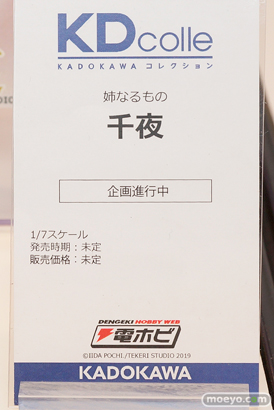 電撃ホビーウェブ KADOKAWA フィギュア ワンダーフェスティバル 2020[冬] 26