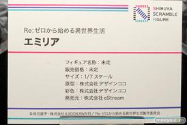 eStream フィギュア ワンダーフェスティバル 2020[冬] 12