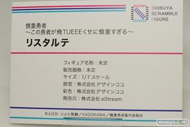 eStream フィギュア ワンダーフェスティバル 2020[冬] 19