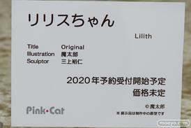 Pinkcat リリスちゃん 魔太郎 三上裕仁 エロ フィギュア ワンダーフェスティバル 2020[冬] 13