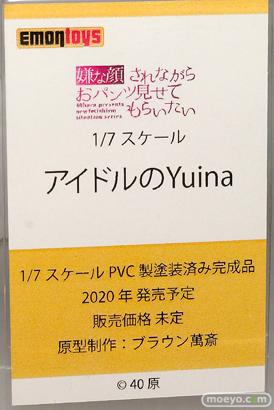 エモントイズ 嫌な顔されながらおパンツ見せてもらいたい アイドルのYuina フィギュア パンツ ワンダーフェスティバル 2020[冬] 13