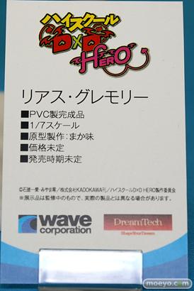 ウェーブ ハイスクールD×D HERO リアス・グレモリー まか味 フィギュア 2020 冬 ホビーメーカー合同展示会 14