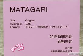 ロケットボーイ MATAGARI 石恵 モワノー エロ フィギュア ワンダーフェスティバル 2020[冬] 15
