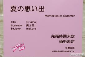 ロケットボーイ 夏の思い出 魔太郎 makoto エロ フィギュア キャストオフ ワンダーフェスティバル 2020[冬] 16