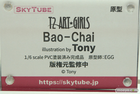 スカイチューブ T2 ARTGIRLS Bai-Chai Tony EGG フィギュア エロ キャストオフ ワンダーフェスティバル 2020[冬] 10