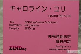 BINDing キャロライン・ユリ sakiyamama エロ キャストオフ フィギュア 13