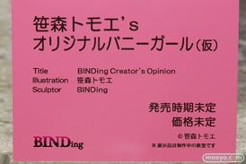 BINDing 笹森トモエ's オリジナルバニーガール(仮) エロ フィギュア キャストオフ ワンダーフェスティバル 2020[冬] 15