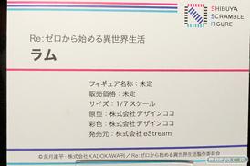 SHIBUYA SCRAMBLE FIGURE Re:ゼロから始める異世界生活 ラム デザインココ フィギュア ワンダーフェスティバル 2020[冬] 08