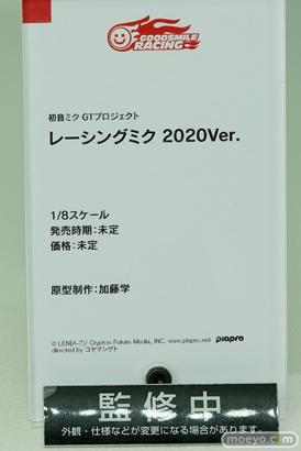 グッドスマイルレーシング 初音ミク GTプロジェクト レーシングミク 2020Ver. 加藤学 フィギュア ワンダーフェスティバル 2020[冬] 10