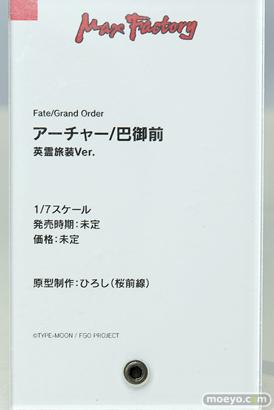 マックスファクトリー Fate/Grand Order アーチャー/巴御前 英霊旅装Ver. フィギュア ひろし ワンダーフェスティバル 2020[冬] 09