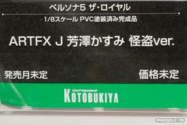 コトブキヤ ARTFX J ペルソナ5 ザ・ロイヤル 芳澤かすみ 怪盗ver. フィギュア ワンダーフェスティバル 2020[冬] 10