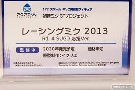 アクアマリン 初音ミク GTプロジェクト レーシングミク 2013 Rd.4 SUGO 応援Ver. イクリエ フィギュア ワンダーフェスティバル 2020[冬] 09