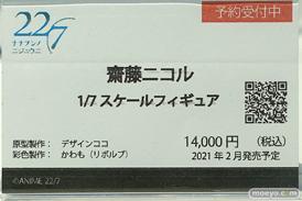 アニプレックスプラス 22/7 斎藤ニコル デザインココ かわも フィギュア 12