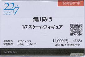 アニプレックスプラス 22/7 滝川みう デザインココ かわも フィギュア 12