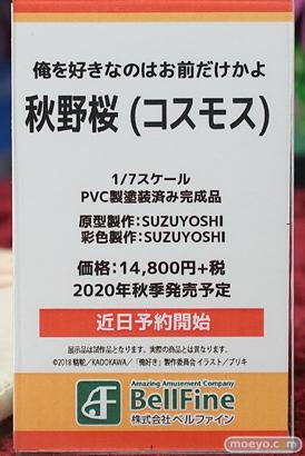 ベルファイン 俺を好きなのはお前だけかよ 秋野桜(コスモス) SUZUYOSHI フィギュア ボークスホビー天国 13