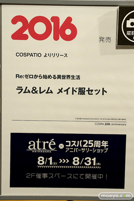 何とな~くコスパの25年がわかる!展28