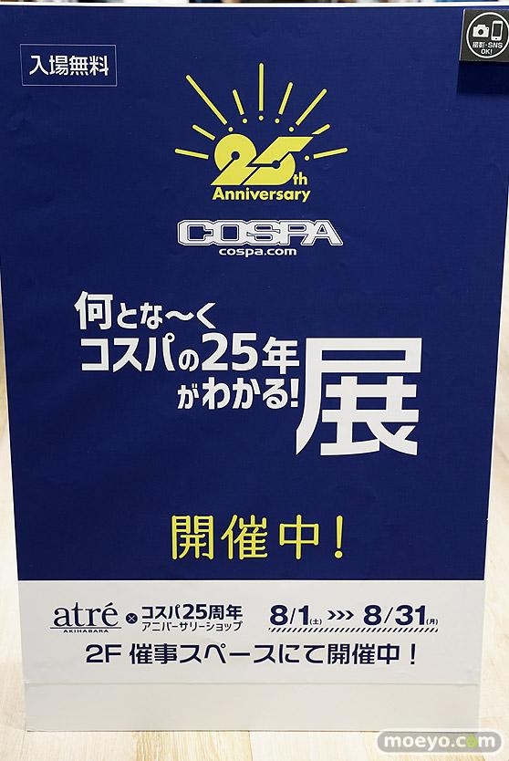何とな~くコスパの25年がわかる!展34