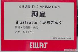 F.W.A.T みちきんぐ 性活週間 THE ANIMATION 絢夏 エロ キャストオフ フィギュア HOT LIMIT 2020 20