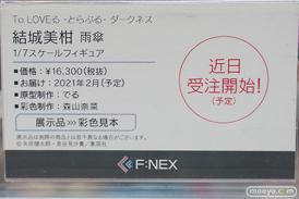 F:NEX(フェネクス) To LOVEる-とらぶる-ダークネス 結城美柑 雨傘 でる 森山奈菜 フィギュア 14