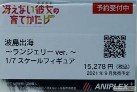 秋葉原の新作フィギュア展示の様子 07