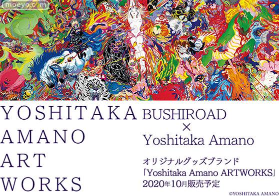 Yoshitaka Amano ARTWORKS ブシロード 01