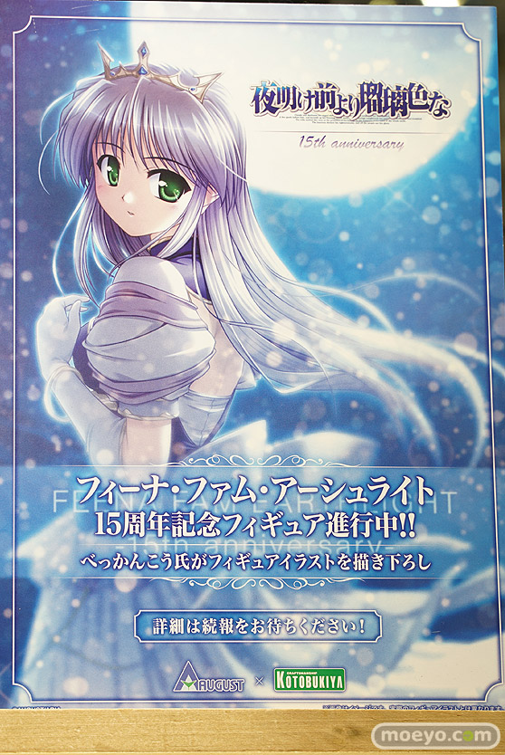 コトブキヤ 夜明け前より瑠璃色な フィーナ・ファム・アーシュライト 15周年記念フィギュア 14