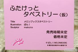 ロケットボーイ ふたけっとタペストリー(仮) ばん! エロ フィギュア makoto ワンダーフェスティバル 2020[冬] 14