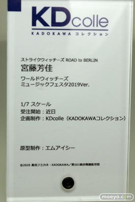 KADOKAWA ストライクウィッチーズ ROAD to BERLIN 宮藤芳佳 ワールドウィッチーズ ミュージックフェスタ2019Ver. エムアイシー フィギュア ワンホビギャラリー 2020 AUTUMN 19