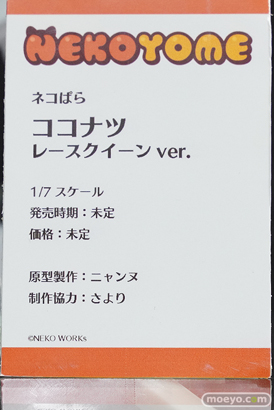 NEKOYOME ネコぱら ココナツ レースクイーン ver. ニャンヌ さより フィギュア ネコぱら展 16