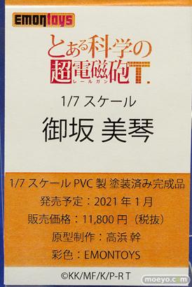秋葉原の新作フィギュア展示の様子 2021年1月5日 16