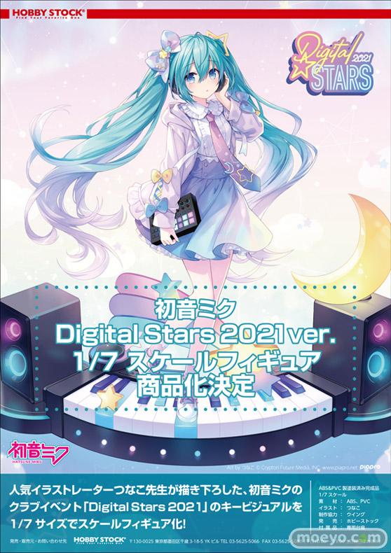 ホビーストック『初音ミク Digital Stars 2021 ver. 1/7スケールフィギュア』 商品化決定のお知らせ 01