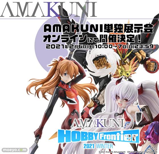AMAKUNI HOBBY Frontier 2021 Winter 01